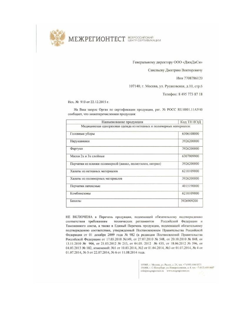 LAB+ Бахилы полиэтиленовые 11 мкр, синие (50 пар/уп.)