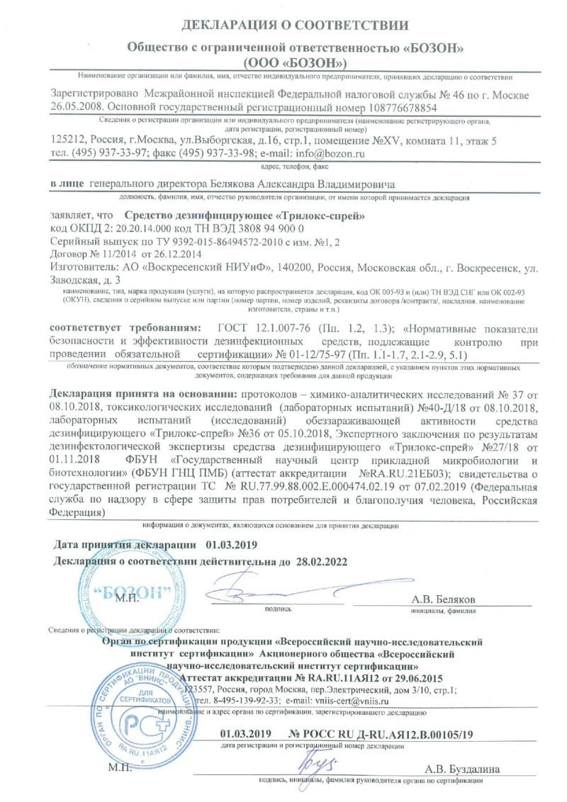 Средство дезинфицирующее Трилокс-спрей (0,75 л.)