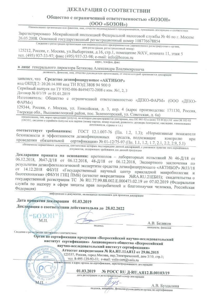 Актибор дезинфицирующее средство, 1 л.