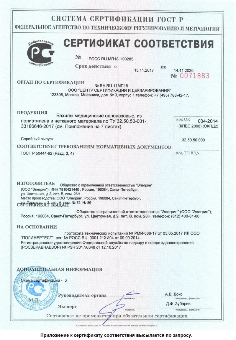 Бахилы EleGreen Эконом 17 мкр, синие (3000 пар/евроблок)