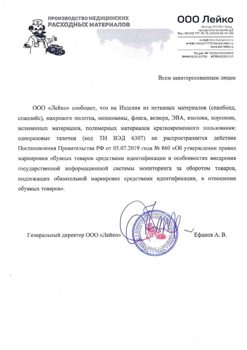 """Тапочки одноразовые белые """"Антикризисные"""" (пара)"""