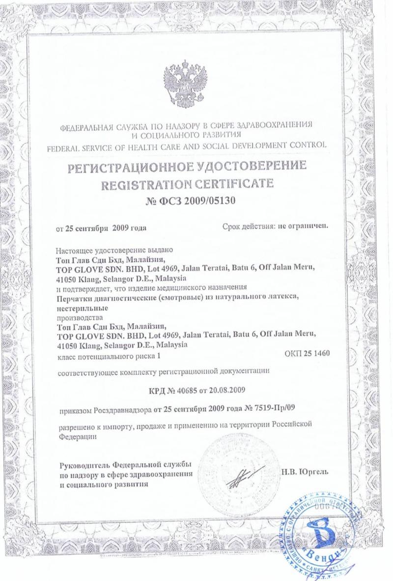Перчатки латексные MediOk опудренные белые (50 пар/уп.)