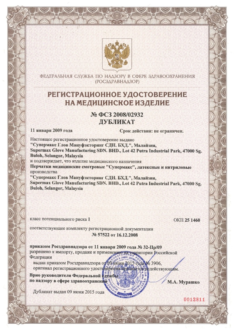 Перчатки латексные MediOk неопудренные белые (50 пар/уп.)