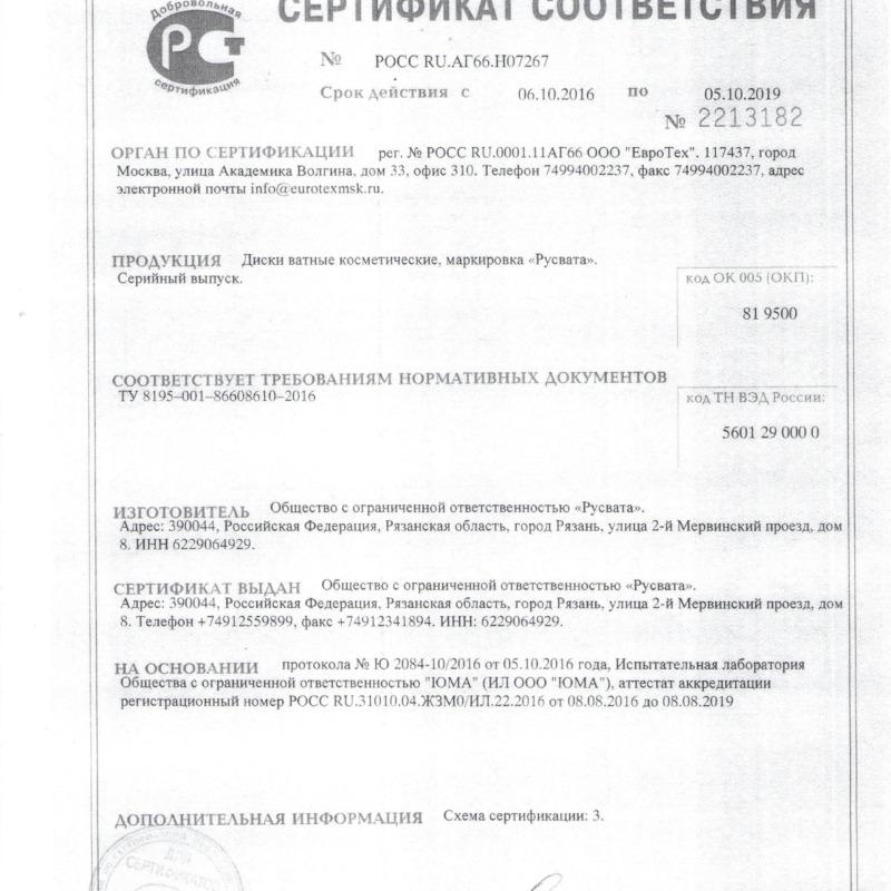 Сертификат диски (копия)