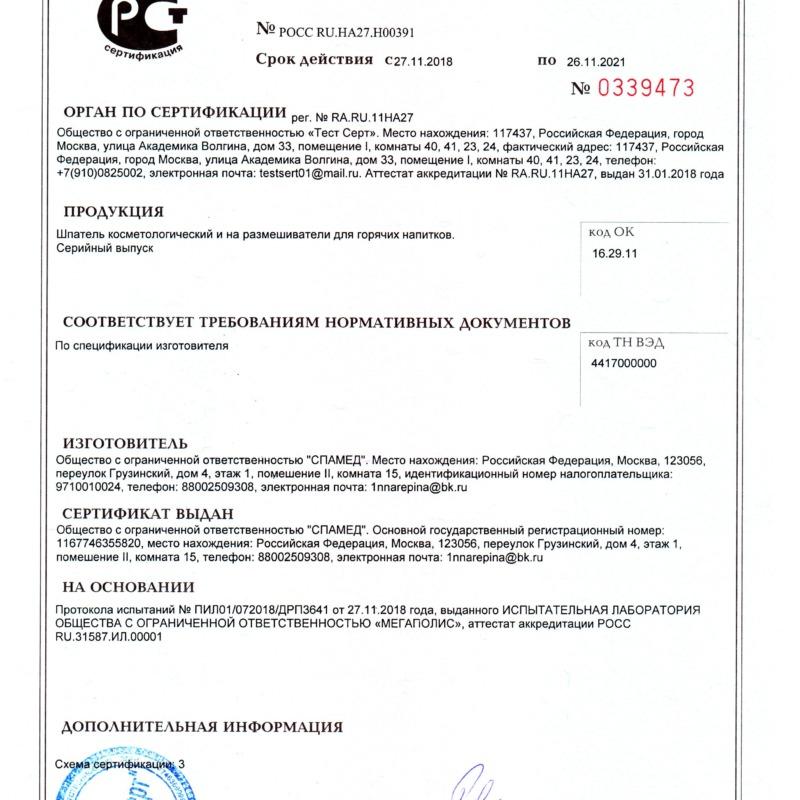 Сертифкат соответсвия