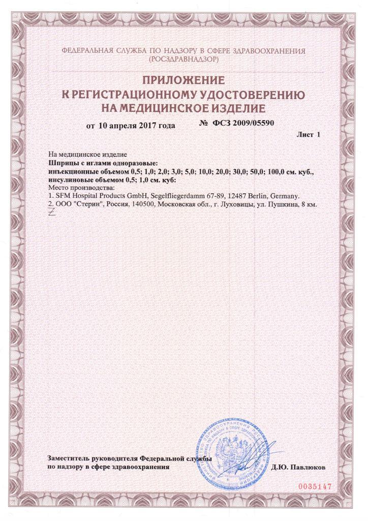 Шприц SFM 2 мл с иглой 0,60х30-23G