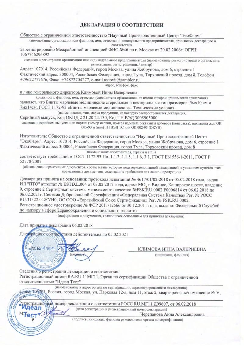 Бинт медицинский стерильный 7х14 (пл. 32,0 г/м2), Экофарм