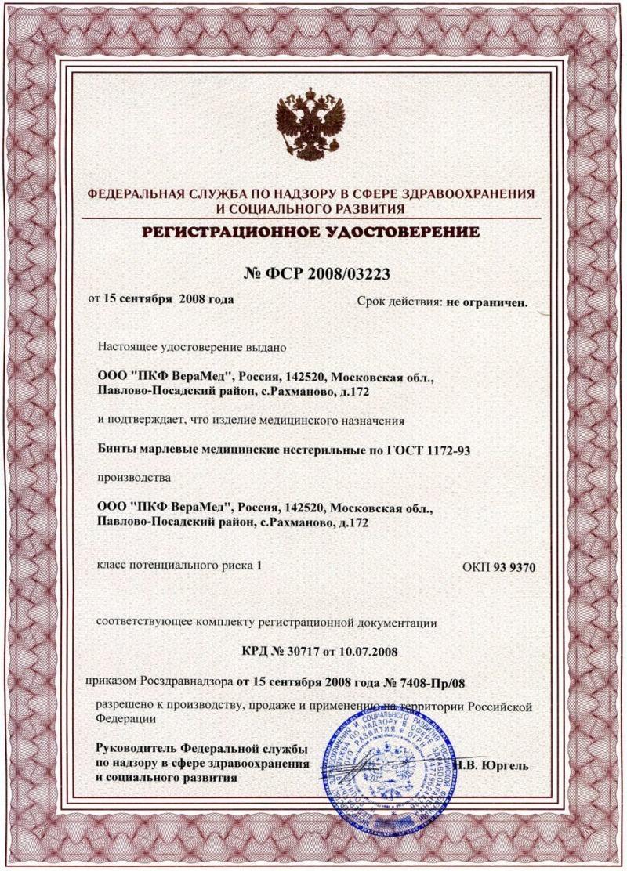 Бинт медицинский нестерильный 5х10 (плотность 36,0 г/м2), ВераМед