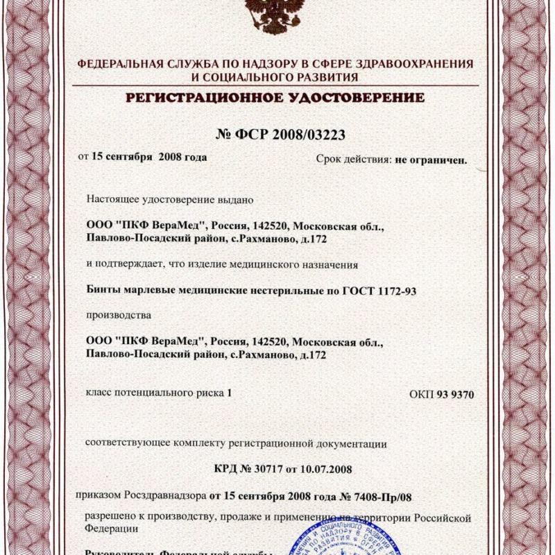 Сертификат бинт вермед