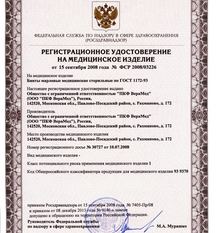 Сертификат верамед бинт