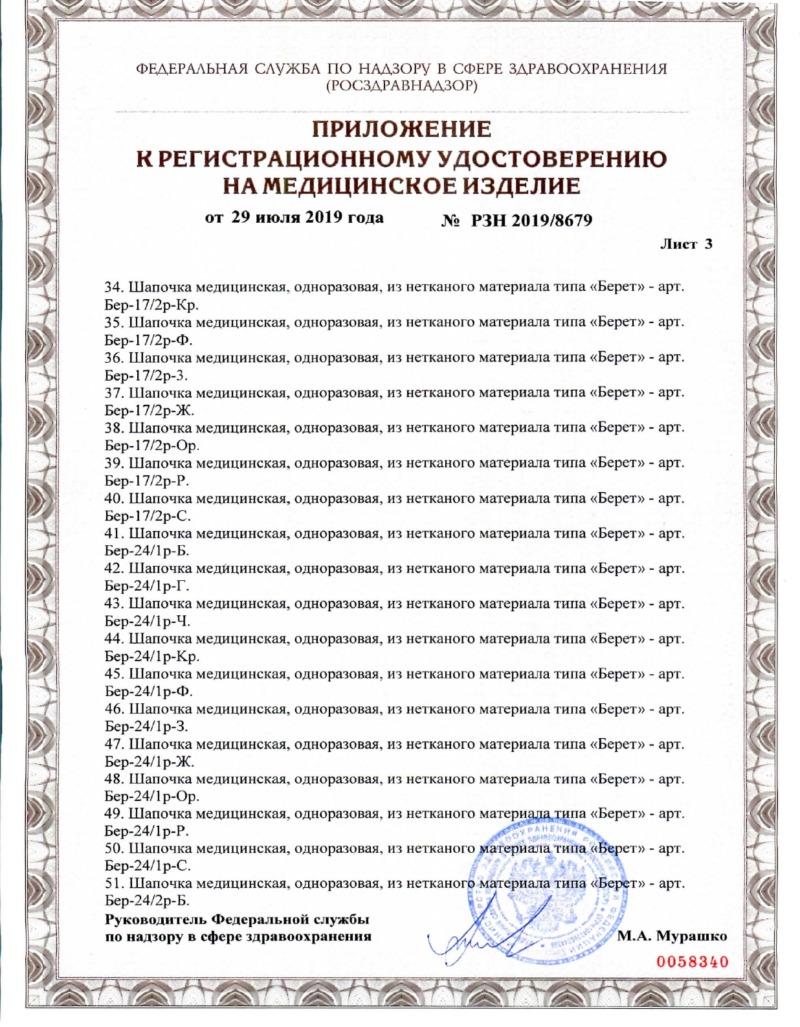 Шапочка EleGreen Берет, желтая (100 шт.)