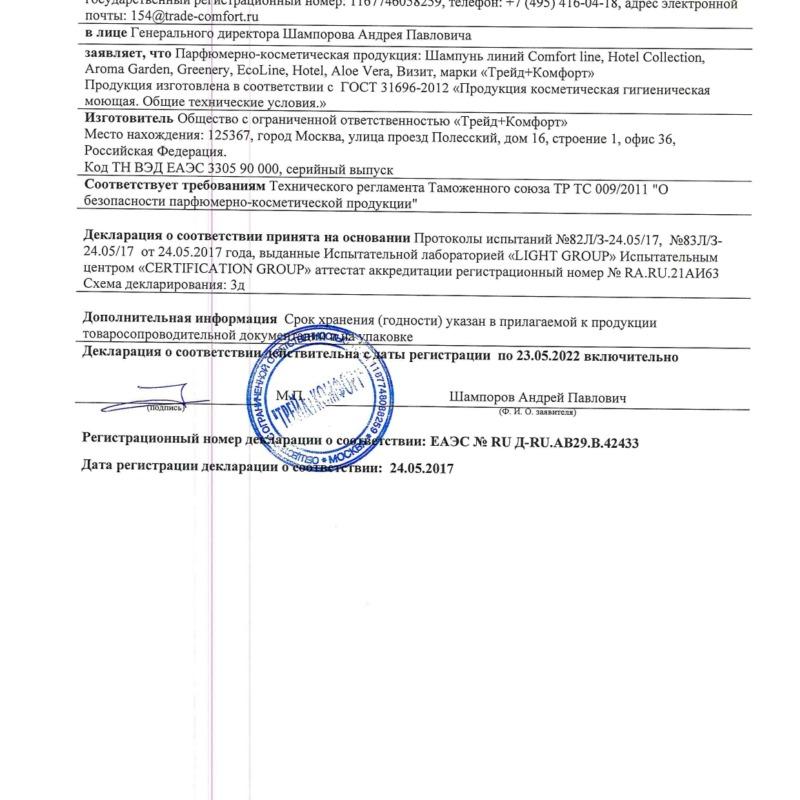 Декларация о соответсвии шампунь hotel