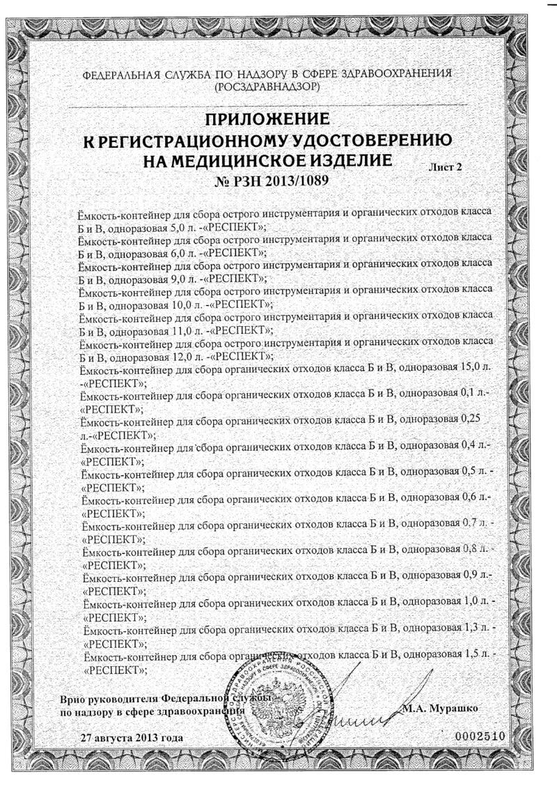 Контейнер одноразовый для сбора острого инструментария класса Б (1,5 л.)
