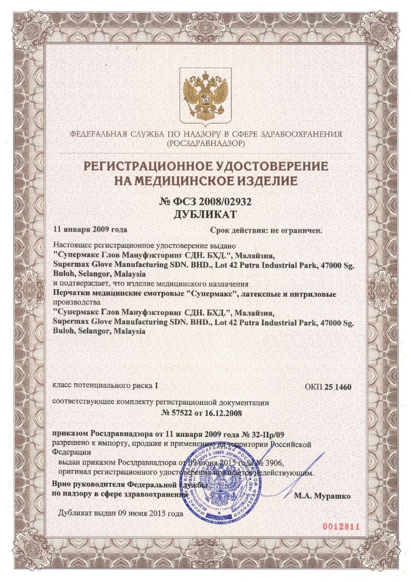 Перчатки MediOk нитриловые неопудренные сиреневые (50 пар/уп.)