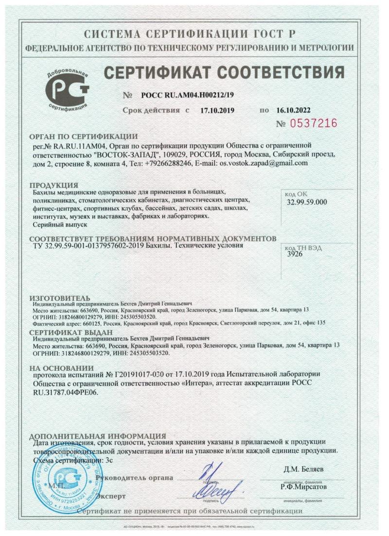Бахилы медицинские с 2-ой резинкой 36 мкр, черные (1000 пар/уп.)