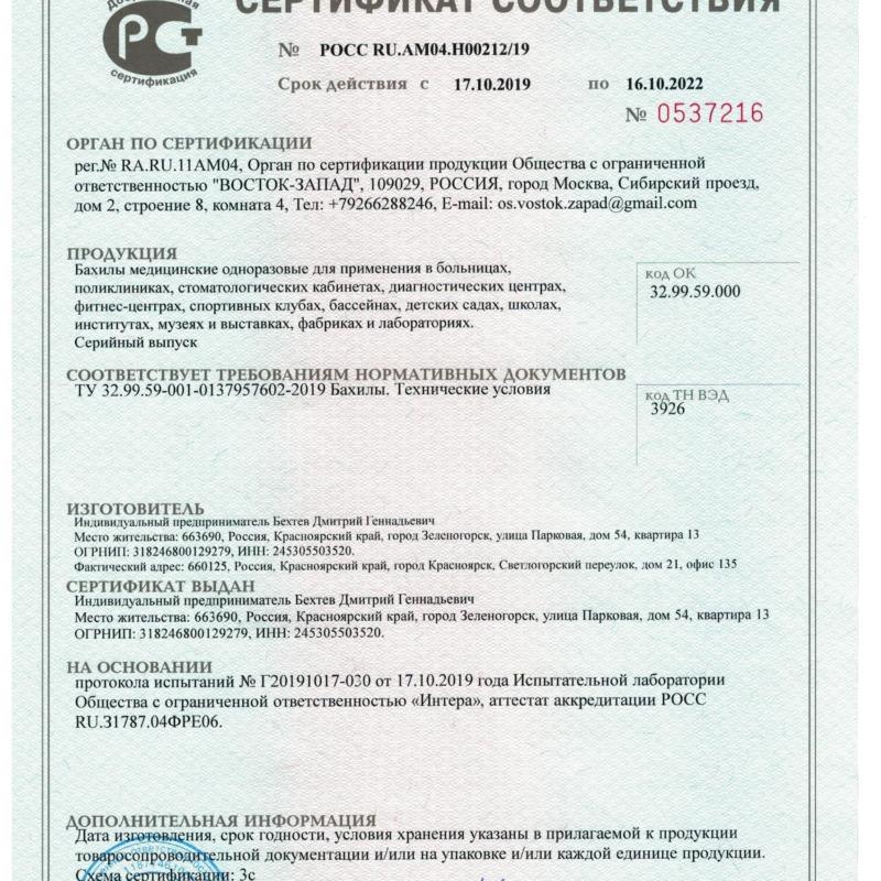 Сертификат Крас бахилы
