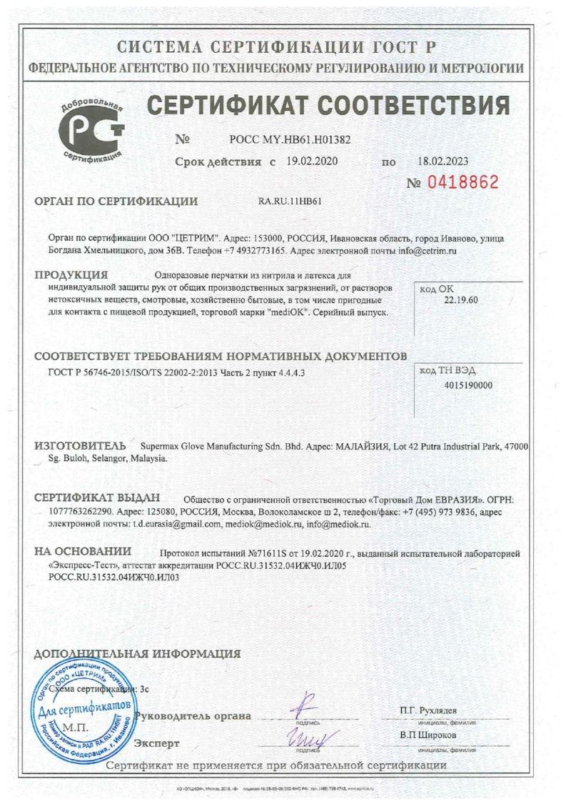 MediOk Перчатки нитриловые неопудренные красные (50 пар/уп.)