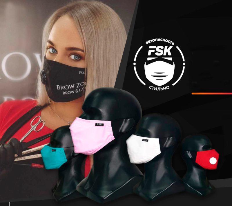 Защитная маска FSK с угольным фильтром