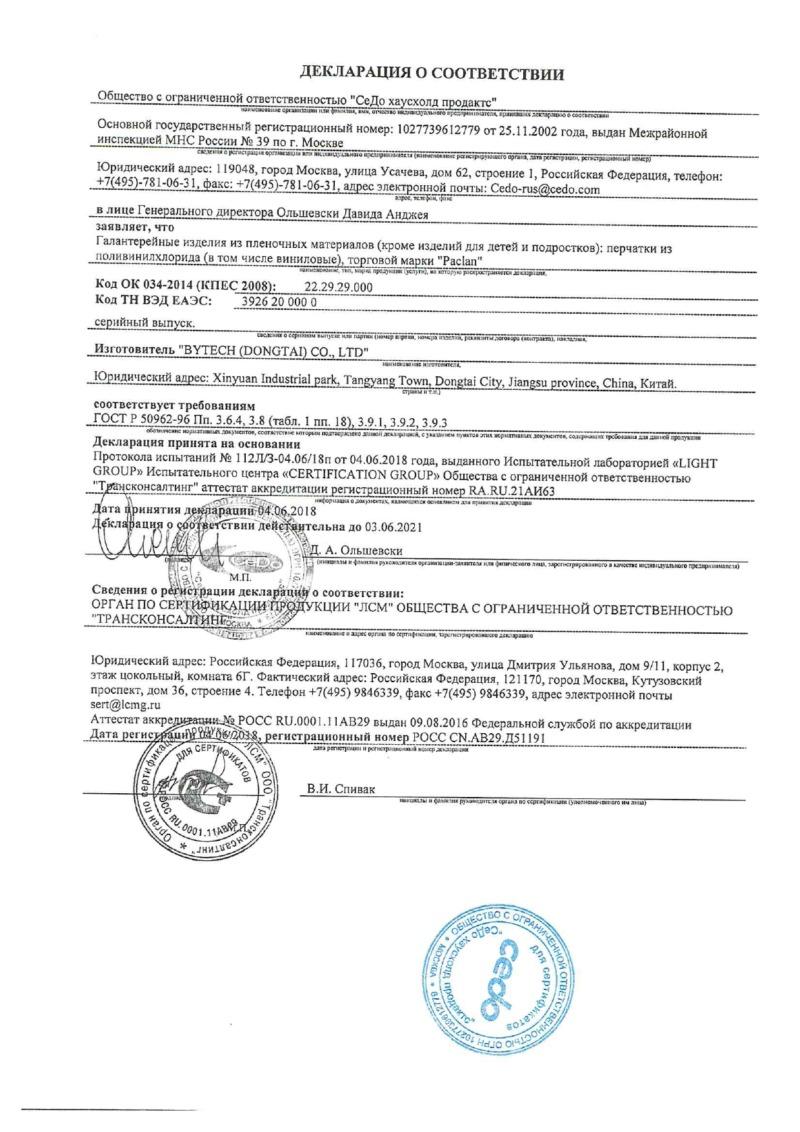 Перчатки виниловые Paclan неопудренные прозрачные (100 шт./уп.)