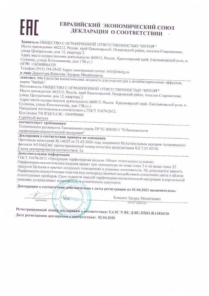 Антисептическая жидкость Sanitek (флаконы 500 мл, 1 л, 5 л)