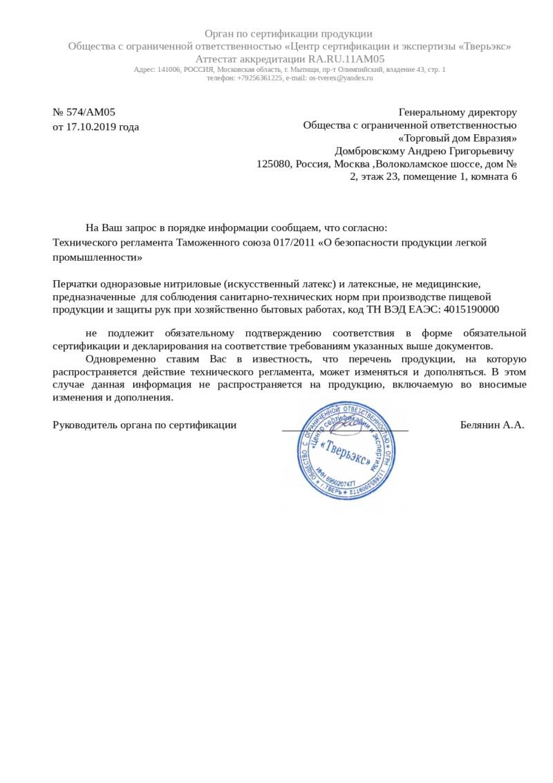 Перчатки латексные MediOk хозяйственные (1 пара/уп.)