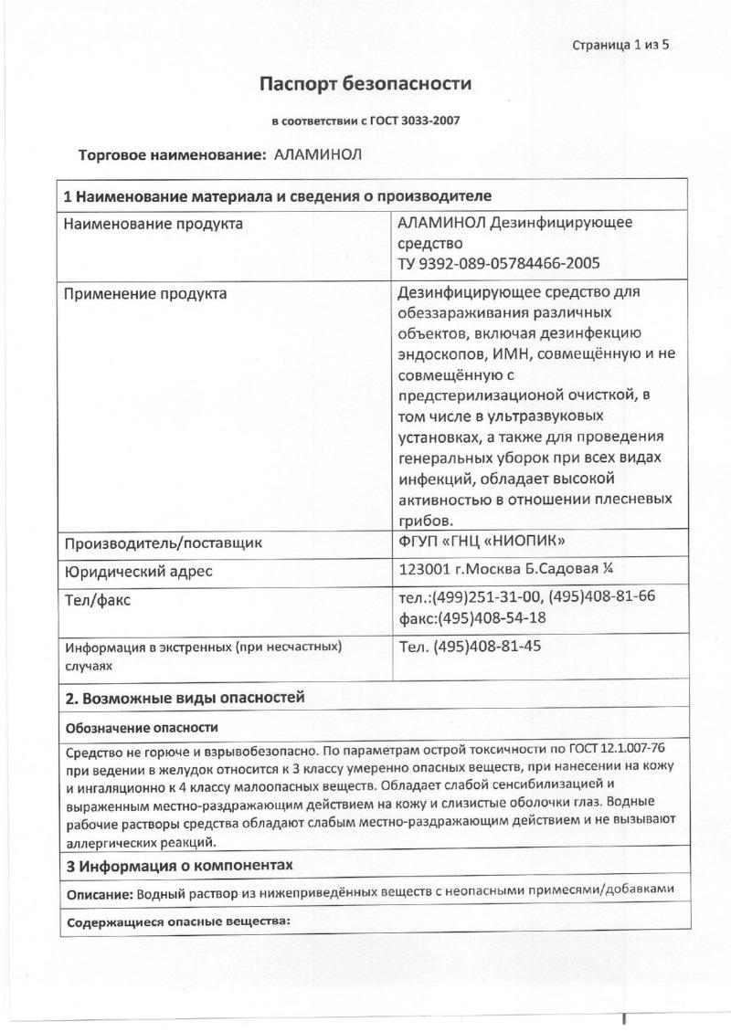Аламинол дезинфицирующее средство (1 л)