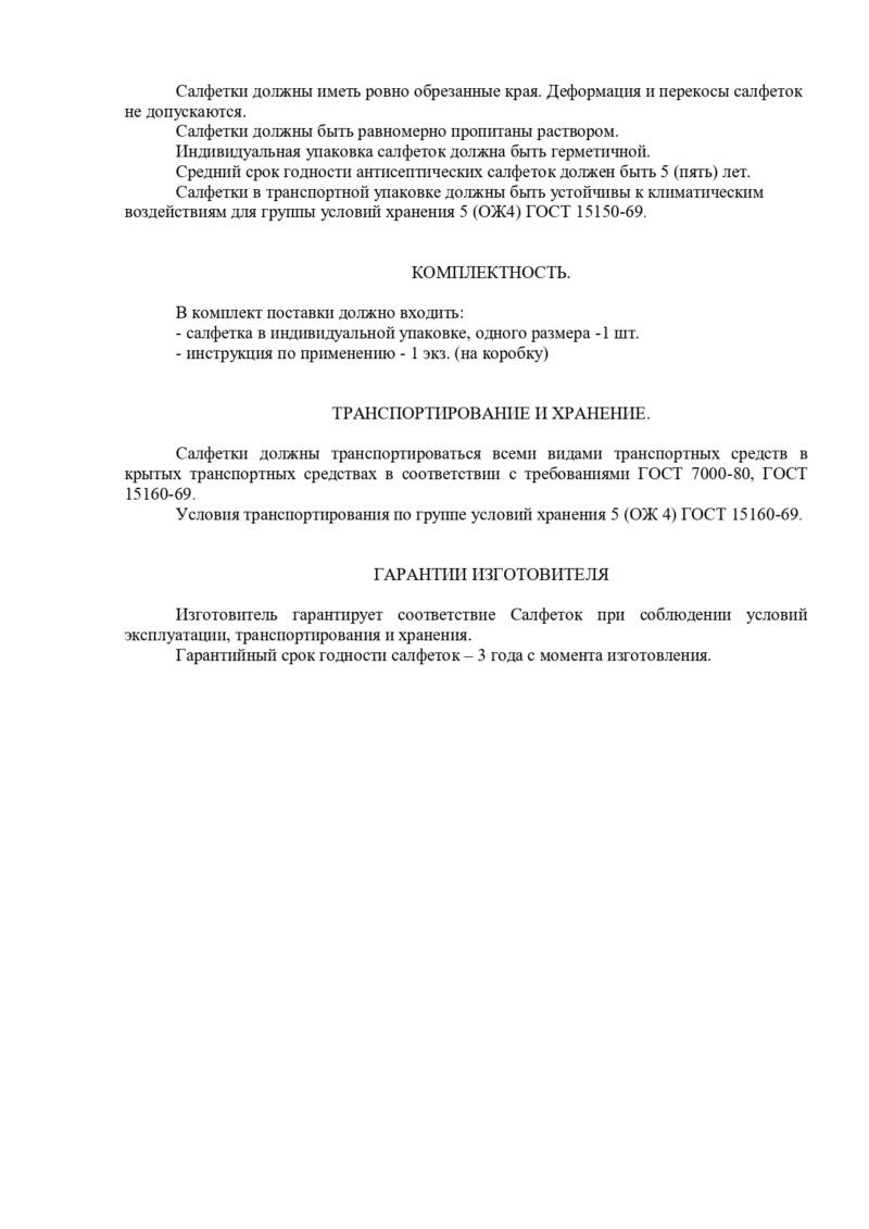 Салфетка прединъекционная дезинфицирующая (65 х 56 мм)