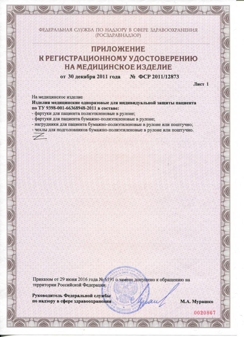 Фартук полиэтиленовый синий 56*76 см, 200 шт в рулоне