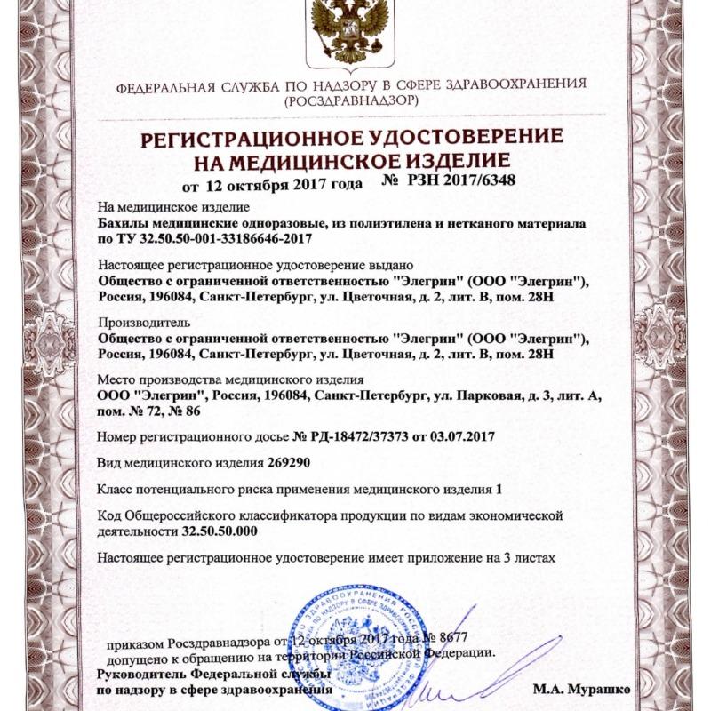 Сертификаты бахил elegreen
