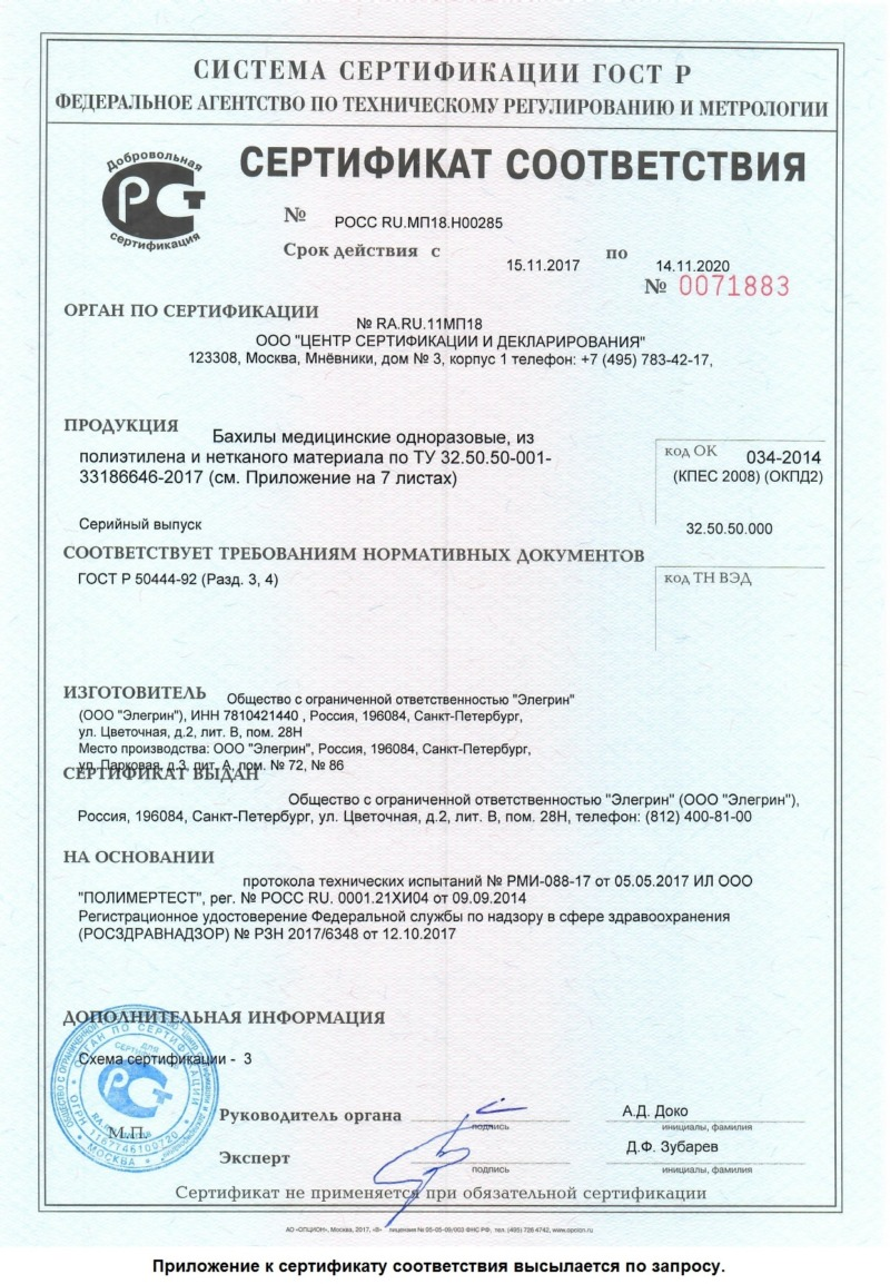 Бахилы EleGreen Экстра Плюс, с 2-ой резинкой, 40 мкр, синие (евроблок 500 пар)