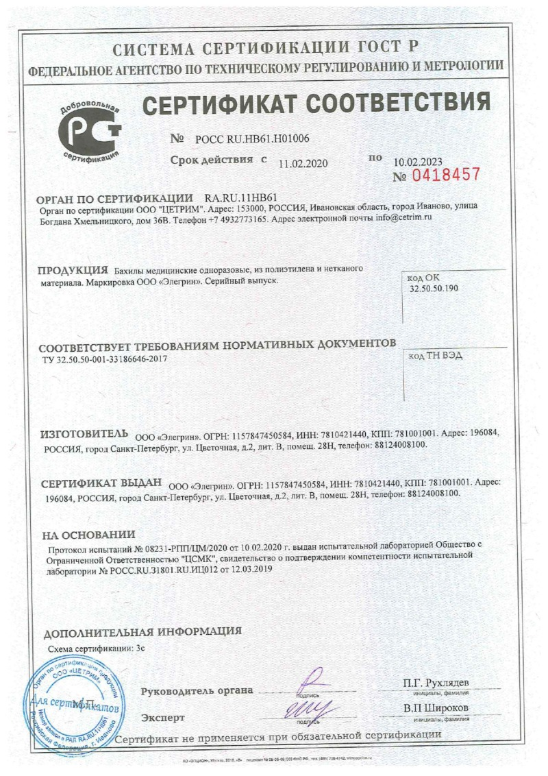 Бахилы EleGreen Супер Экстра, с 2-ой резинкой, 50 мкр, синие (евроблок 500 пар)