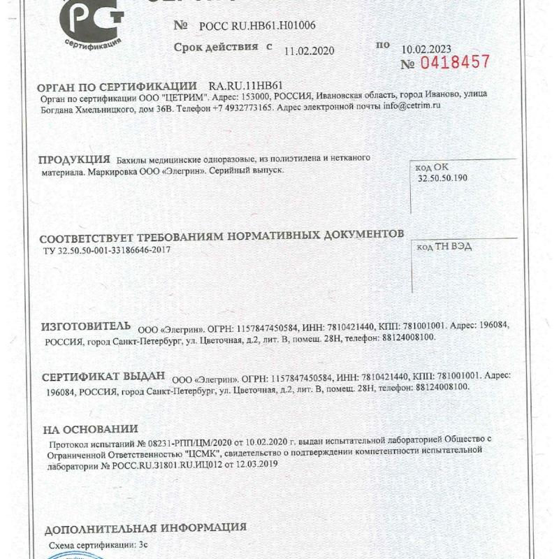 Сертификат общий