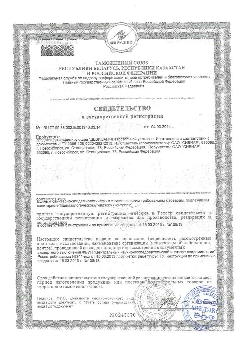 Дезисан дезинфицирующее средство, аэрозоль (300 мл)