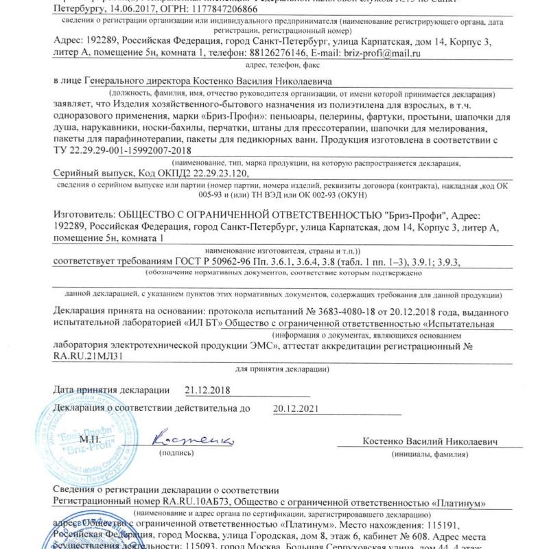 Декларация о соответсвии