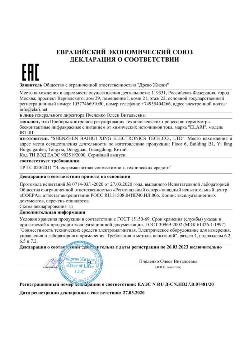 Термометр бесконтактный ELARI SmartCare