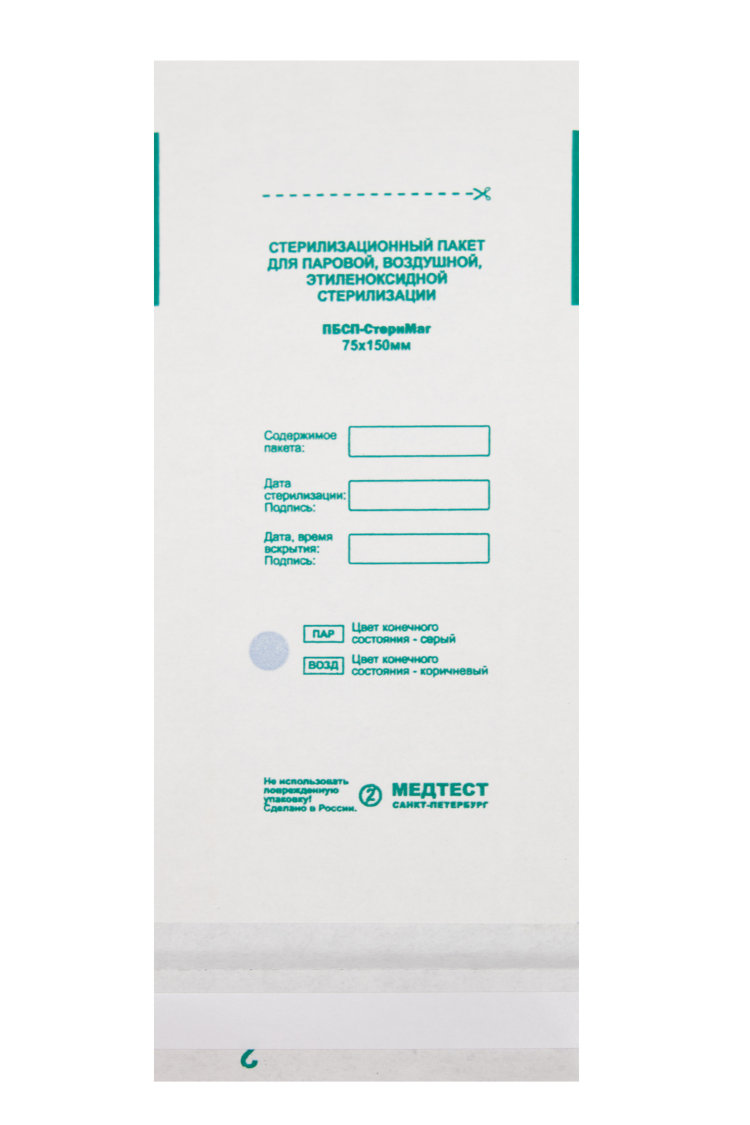 Пакет бумажный самоклеящийся плоский ПБСП-СТЕРИМАГ 75х150 мм.