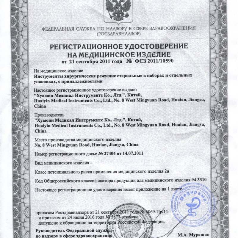 Регистрационное удостоверение 1