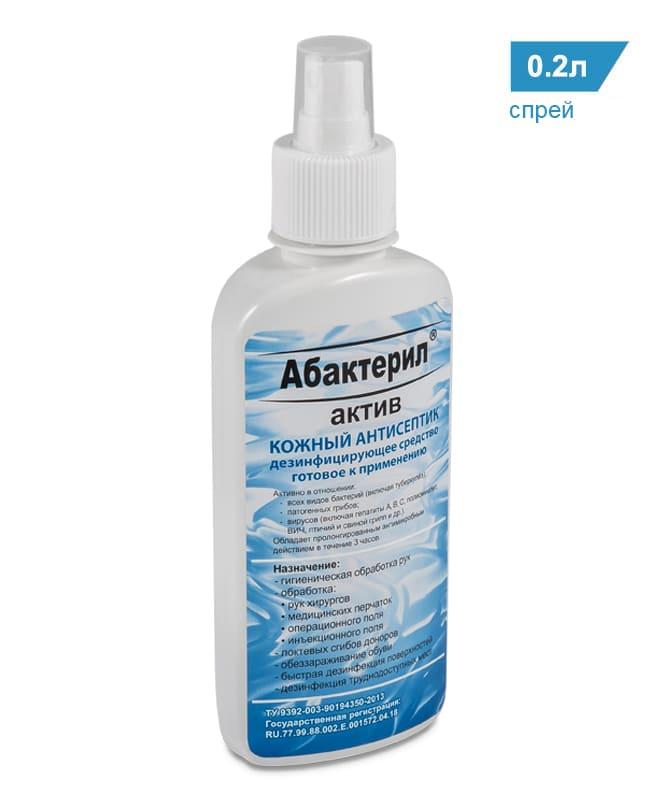 Антисептик для рук «Абактерил-Актив» 200 мл. (спрей)
