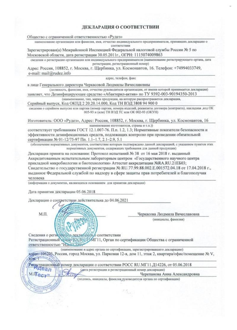 Антисептик для рук «Абактерил-Актив» 50 мл. (спрей)