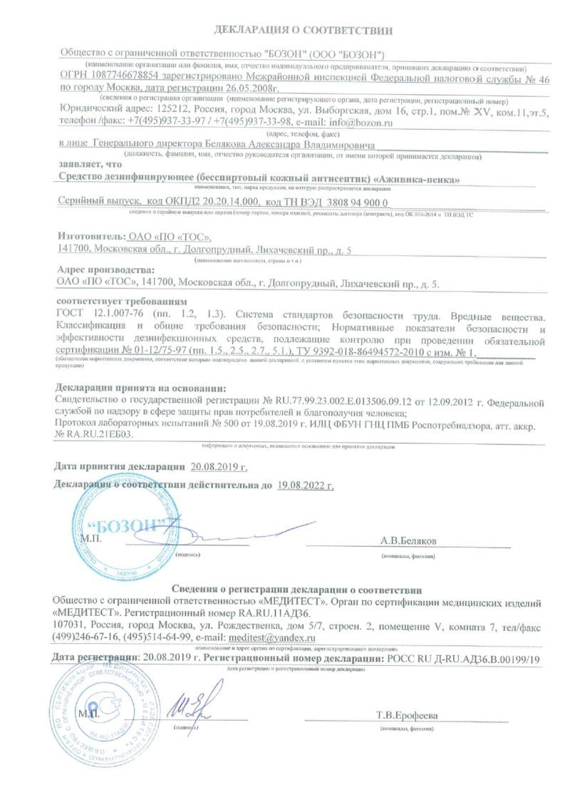 «Аживика-пенка» бесспиртовой кожный антисептик (200 мл.)