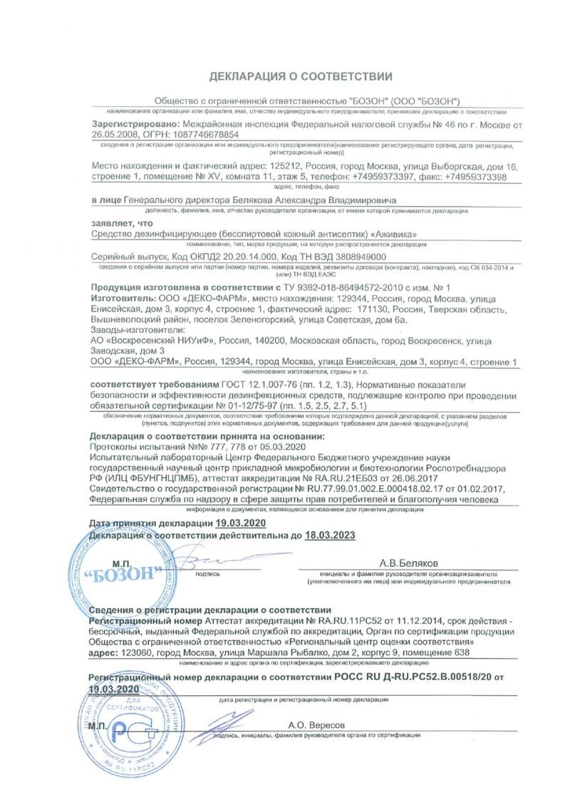 «Аживика» бесспиртовой кожный антисептик, 100 мл.