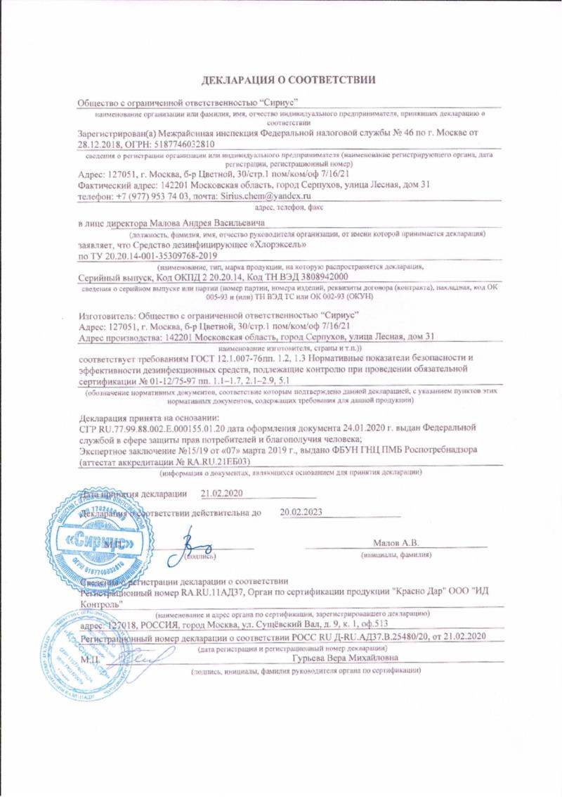 """Средство дезинфицирующее """"Хлорэксель"""" 1 кг (в таблетках)"""