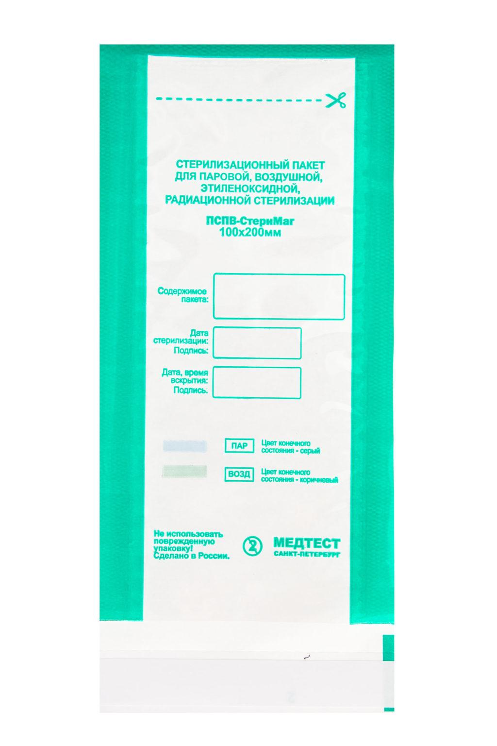 Пакет комбинированный плоский самоклеящийся ПСПВ-СТЕРИМАГ 100х200 мм. (100 шт.)