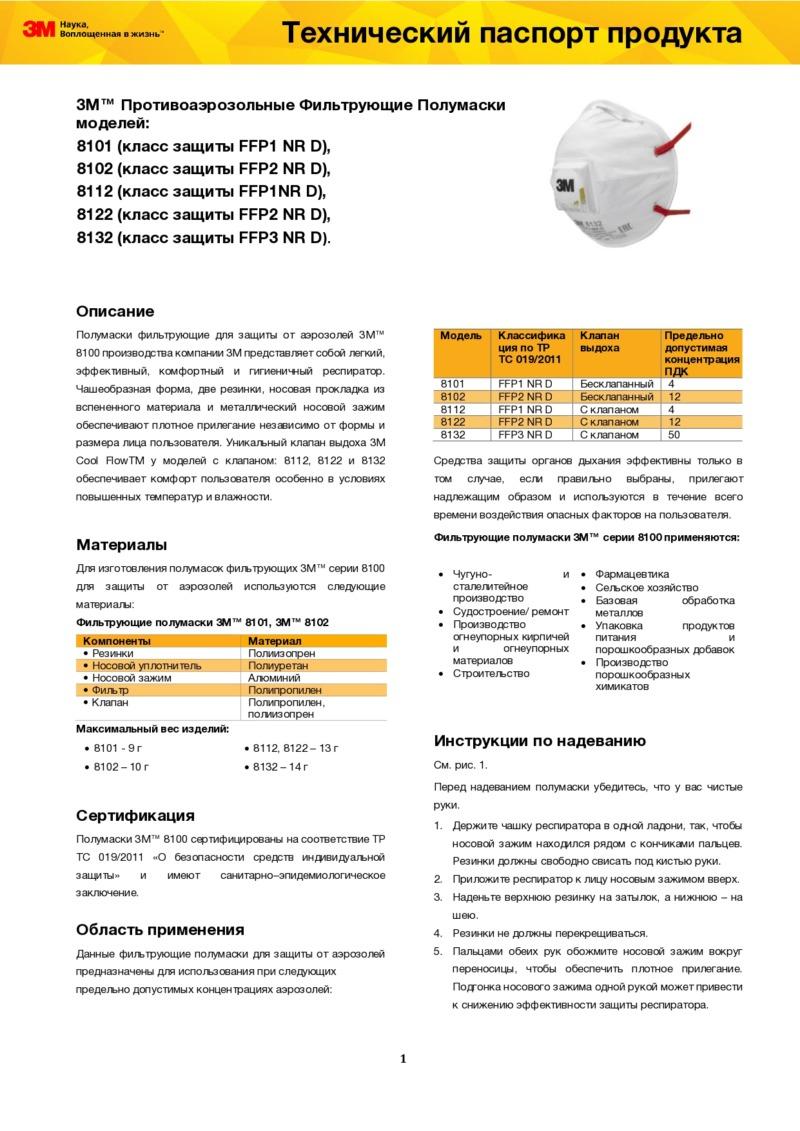 Респиратор 3м 9922Р (класс защиты FFP2)