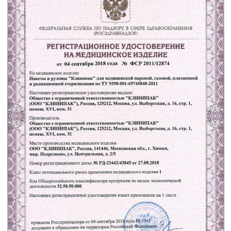 РУ Пакеты и рулоны КЛИНИПАК ФСР 2011_12874 от 04.09.2018