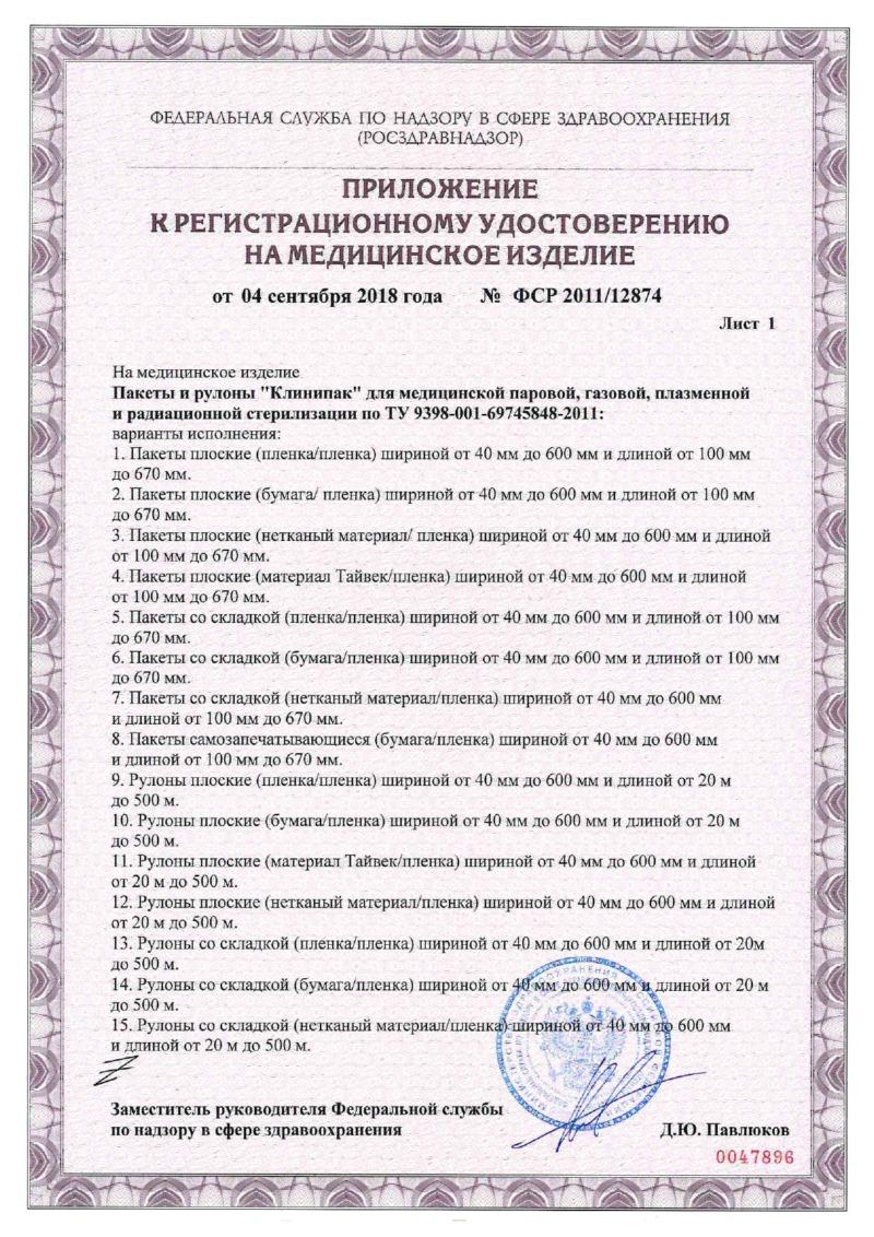 «Клинипак» пакеты для стерилизации самозапечатывающиеся (бумага/пленка) 75х250 мм (200 шт.)