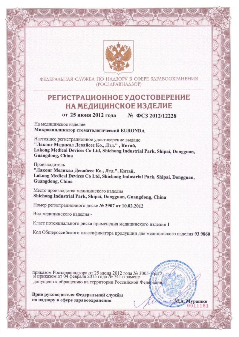Аппликаторы (микробраши) Euronda №4 Regular зеленые+оранжевые (100 шт.)
