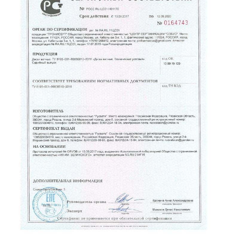 Сертификат ватные диски