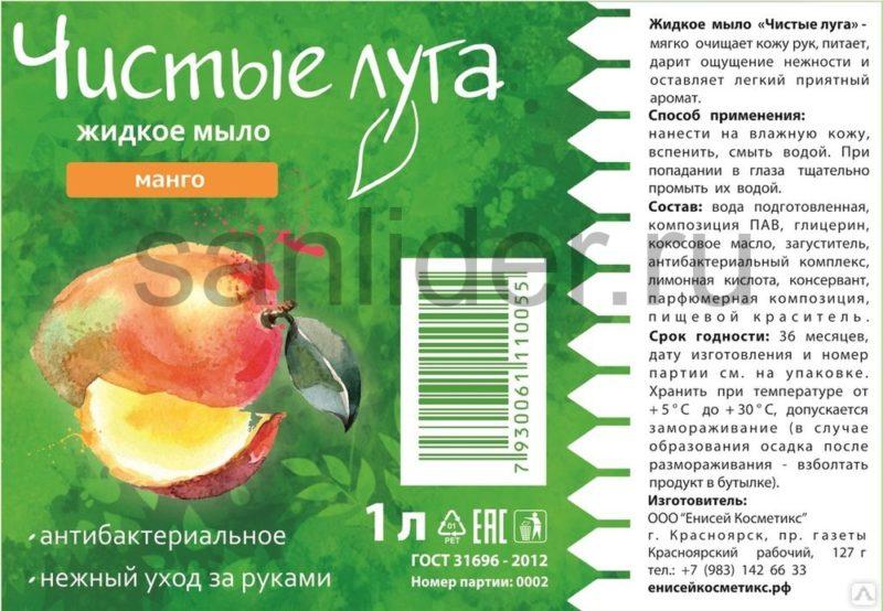 Жидкое мыло чистые луга манго (1л дозатор)