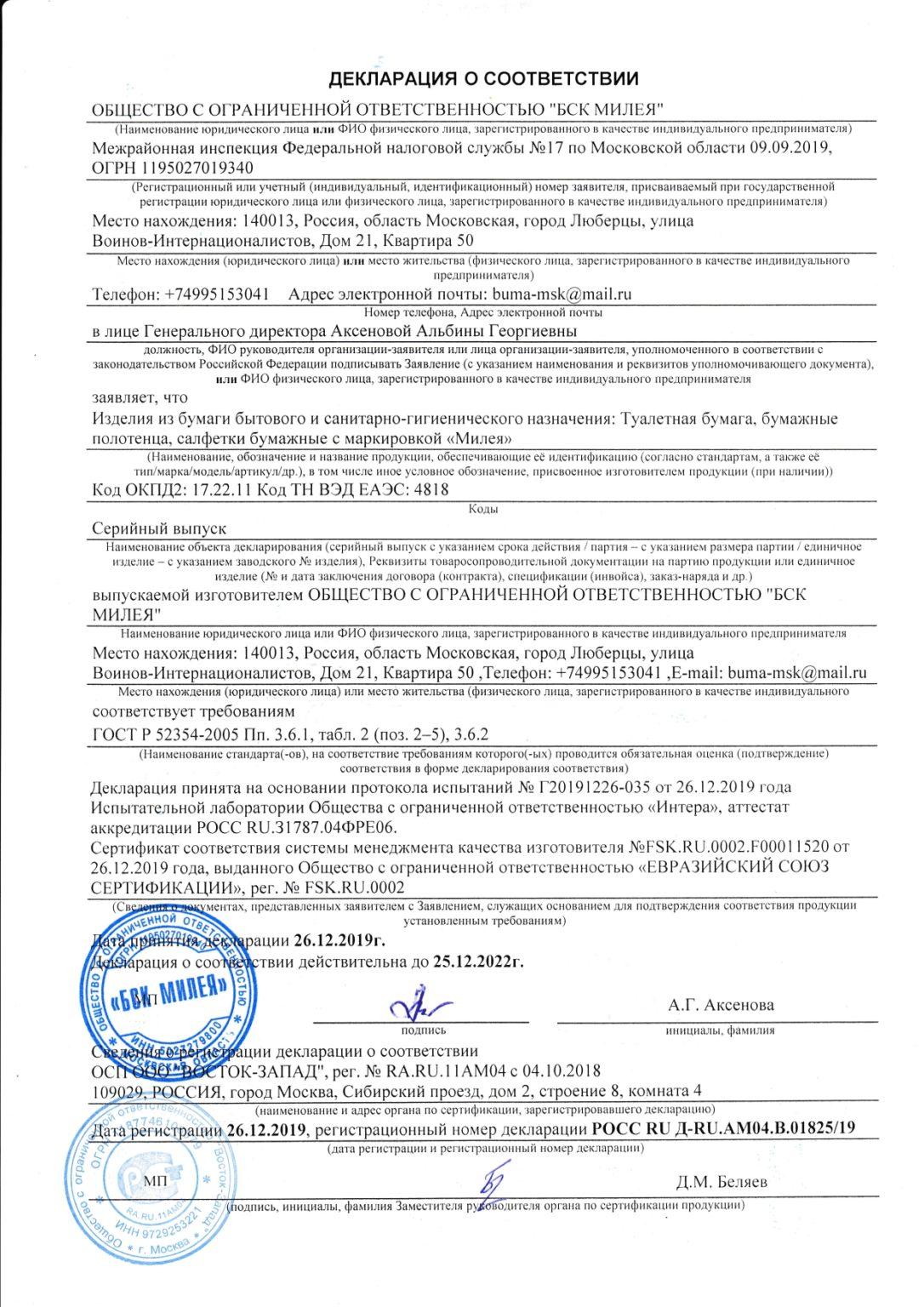 Полотенца бумажные Милея, Z-сложение, 150 листов, 2-слоя, 1/20